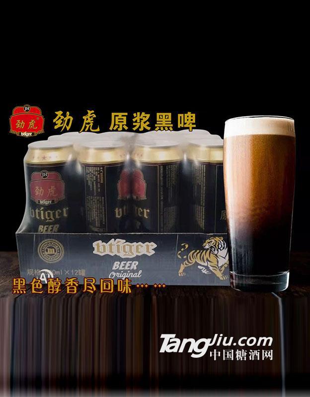 新加坡劲虎黑啤