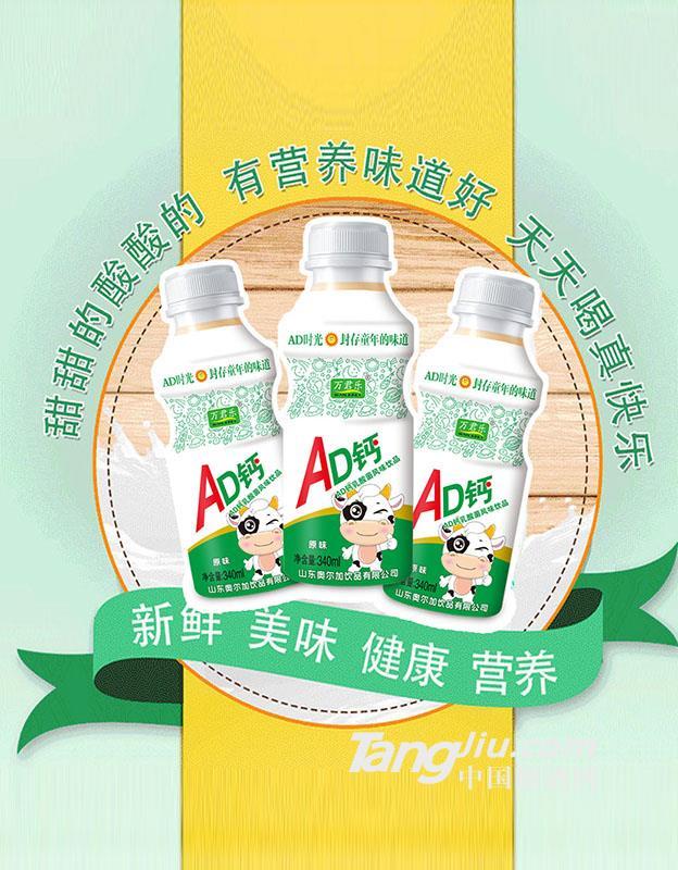 AD乳酸菌风味饮品