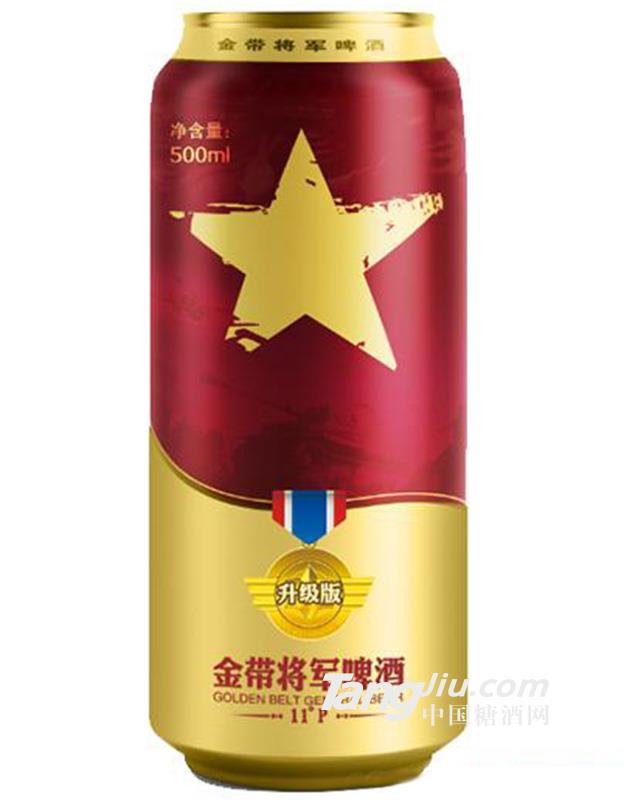 11°金带将军啤酒升级版(红罐)500ml