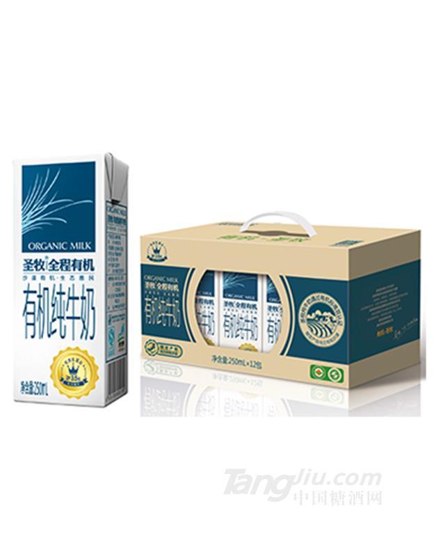 圣牧全程有机纯牛奶(环保装)250mlx12包