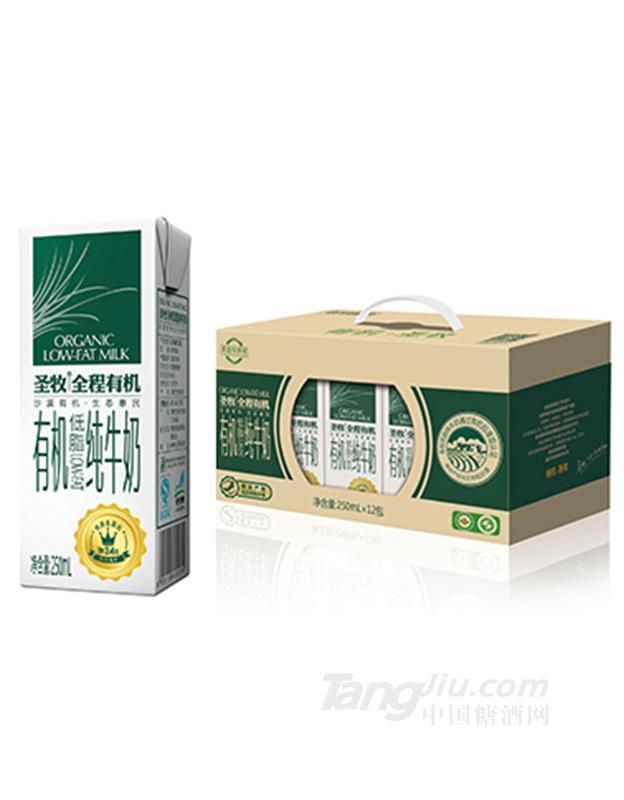 圣牧全程有机低脂纯牛奶(环保装)250mlx12包