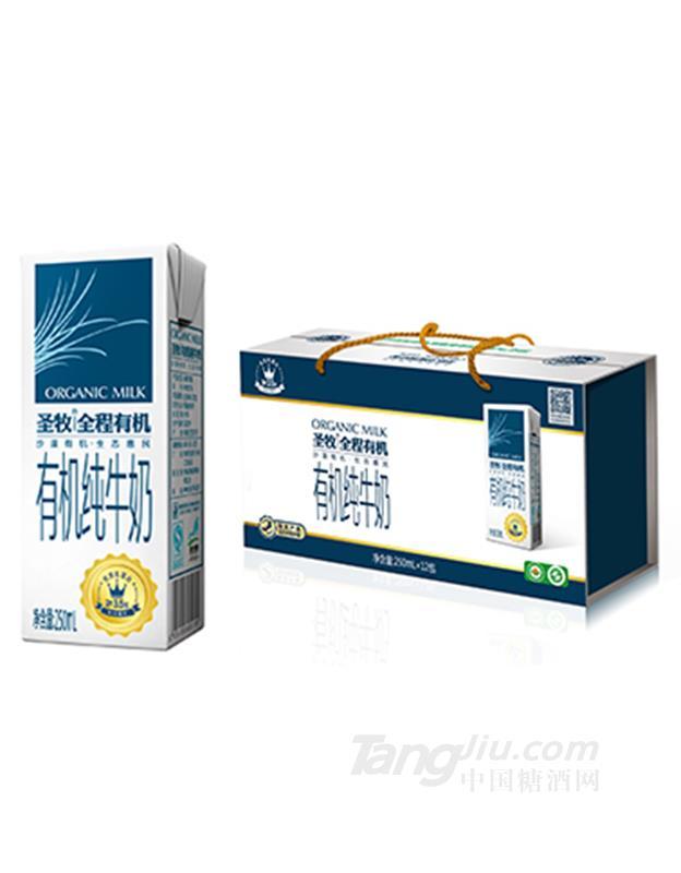 圣牧全程有机纯牛奶(商务装)250mlx12包