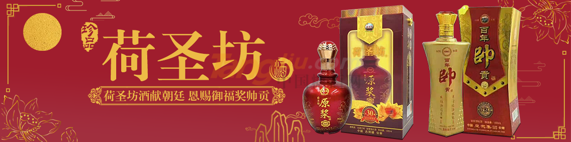 安徽荷圣坊酒业有限公司.png