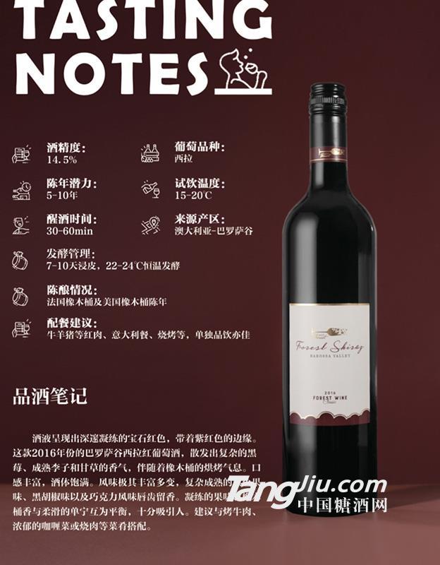 馥玥西拉红葡萄酒