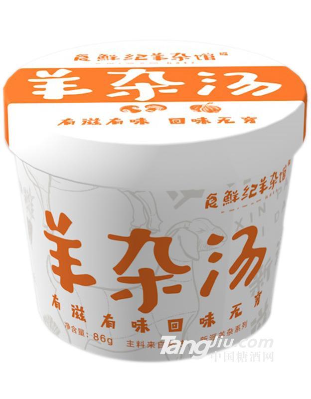 食鲜纪羊杂馆-羊杂汤(原味)
