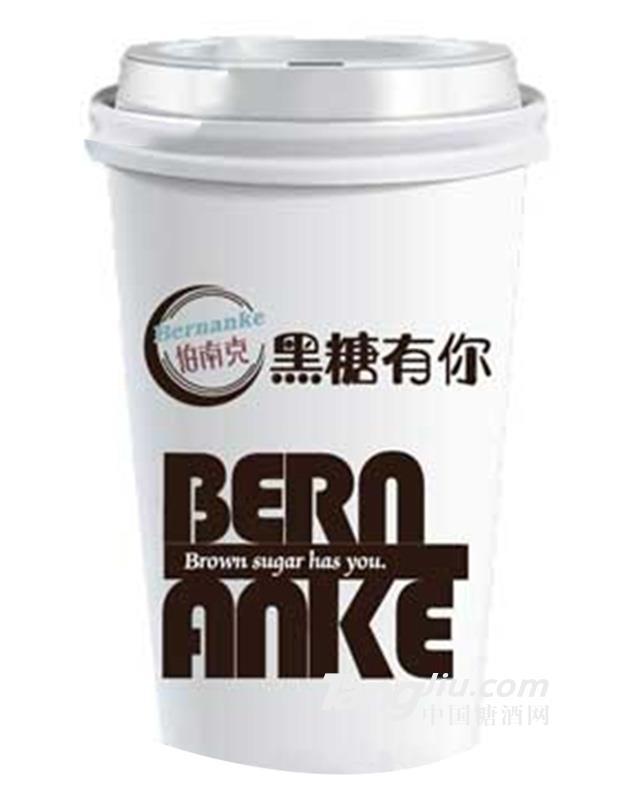 伯南克黑糖有你奶茶
