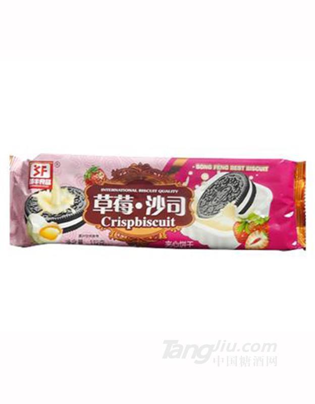 颂丰112克草莓沙司夹心饼干