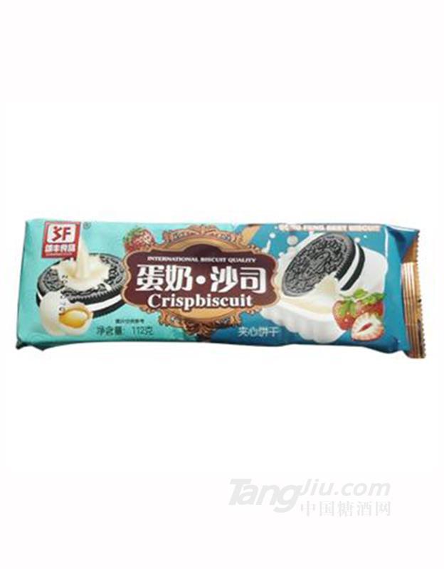 颂丰112克蛋奶沙司夹心饼干