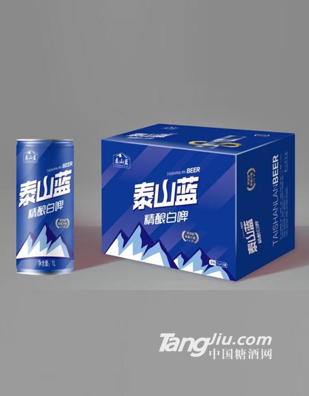 泰山蓝精酿白啤1L
