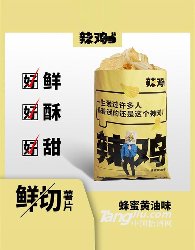 辣鸡侠鲜切薯片蜂蜜黄油味71g