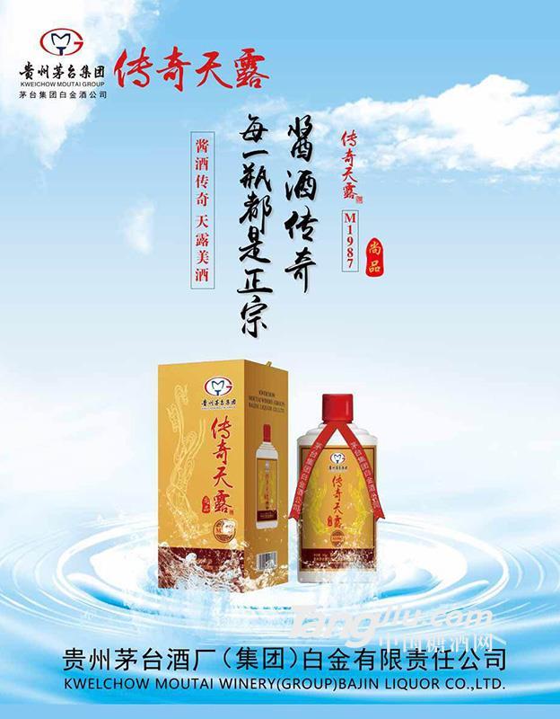 传奇天露M1987尚品酒海报