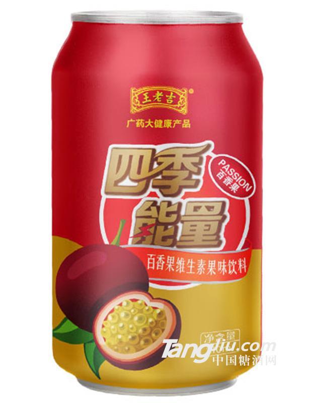 王老吉百香果310ml