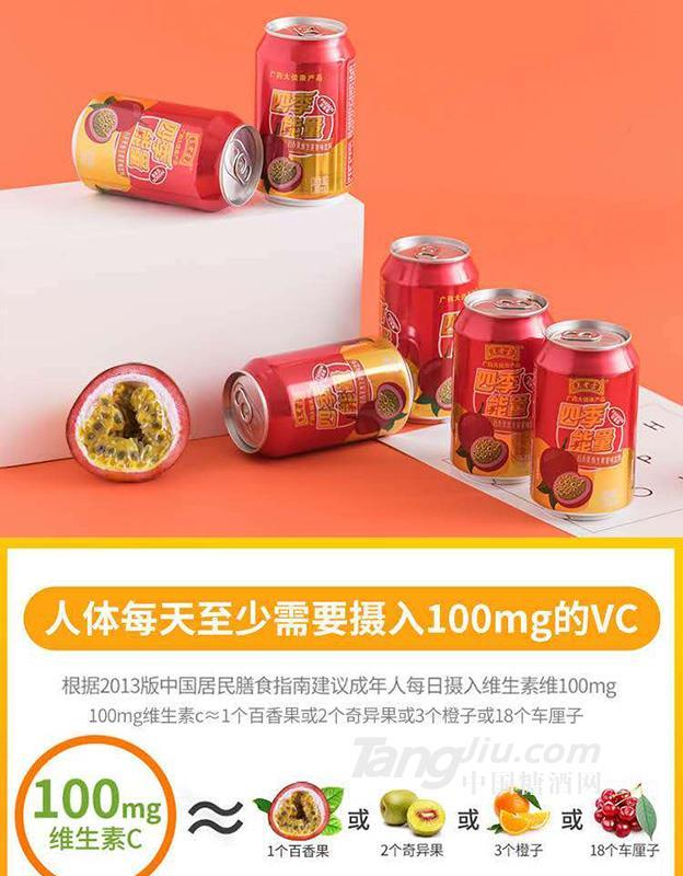 王老吉百香果维生素饮料310ml