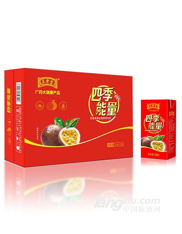 王老吉百香果饮料20盒箱体
