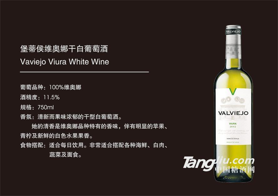1堡蒂侯维奥娜干白葡萄酒.jpg