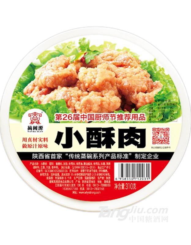 小酥肉-310g
