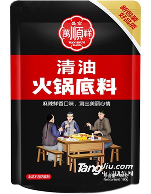 万顺祥-清油火锅底料180g