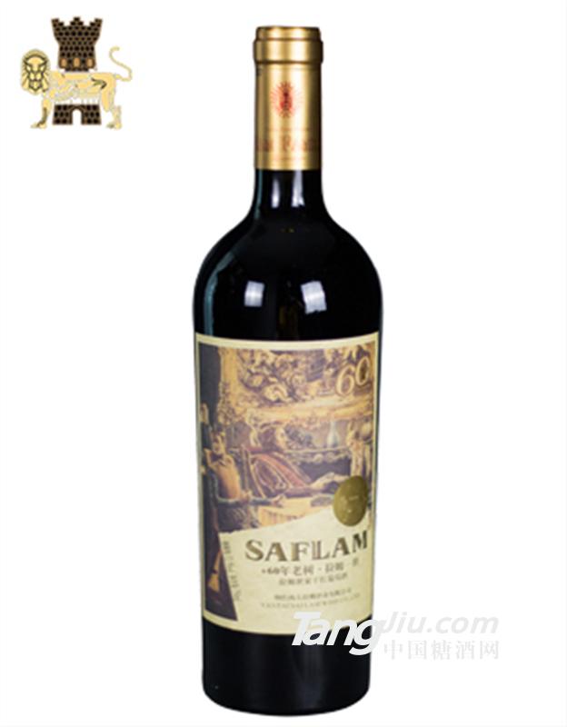 西夫拉姆60年老树干红葡萄酒