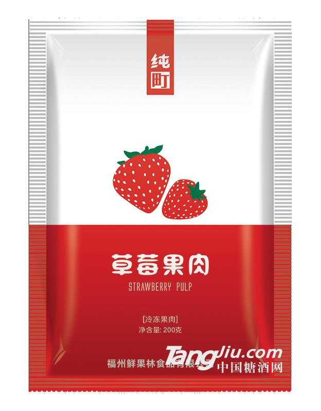 草莓果肉200g