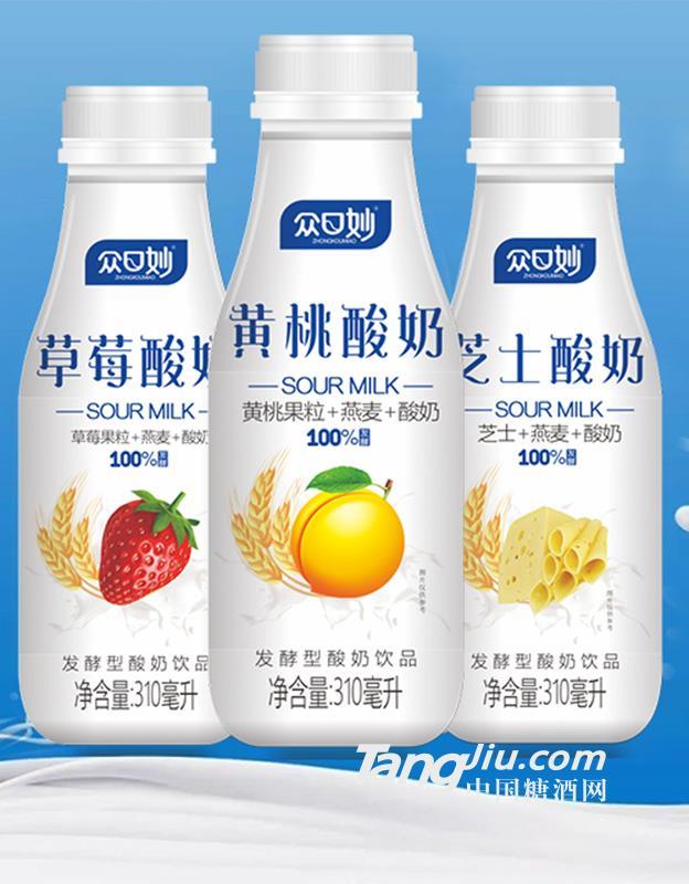 众口妙果粒酸奶系列