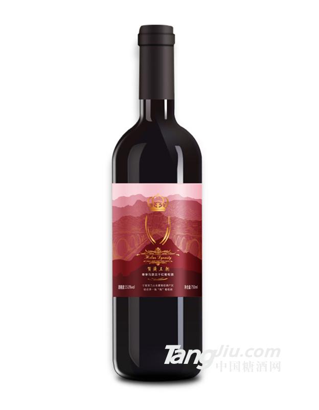 贺兰王朝尊享马瑟兰干红葡萄酒