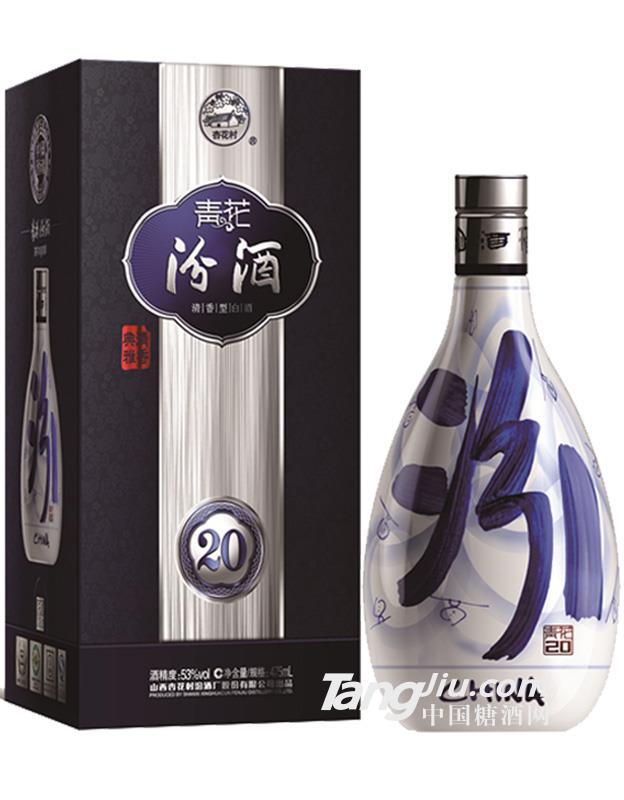 53°汾酒(青花20年)-500ml