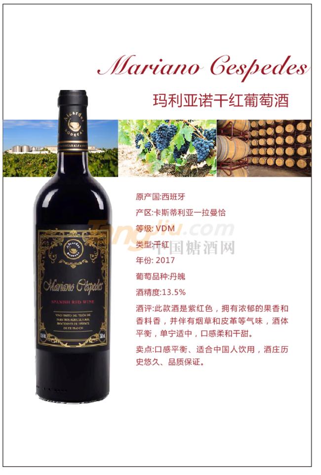 玛利亚诺干红葡萄酒产品详情.png