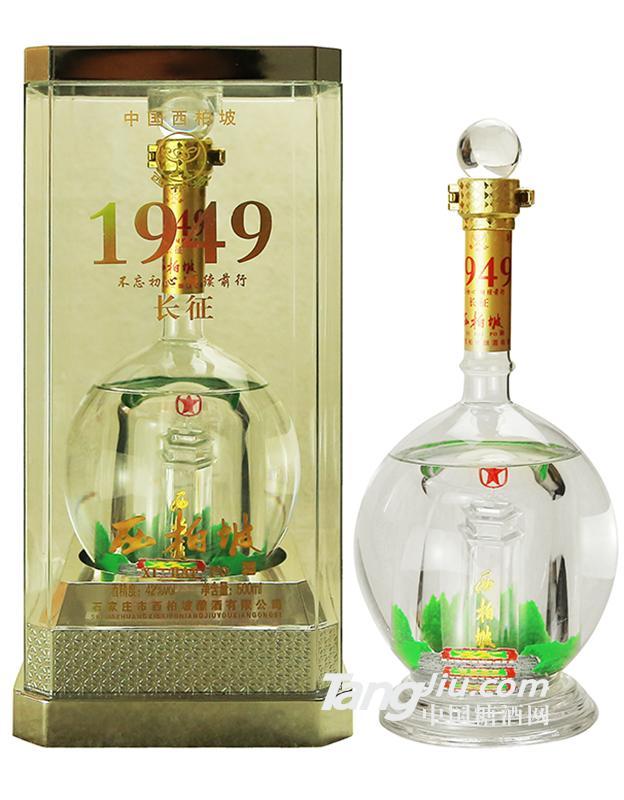 西柏坡酒 1949-500ml 42度