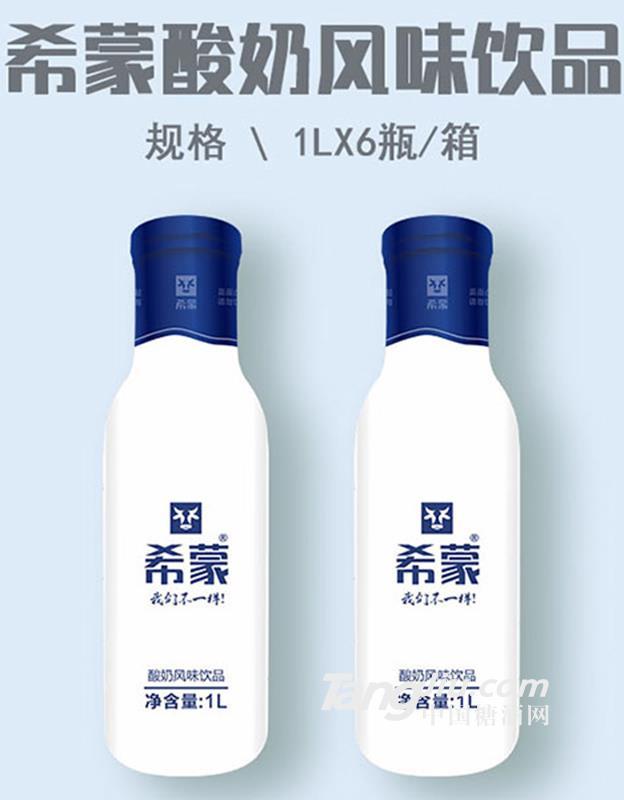 希蒙酸奶饮品1L