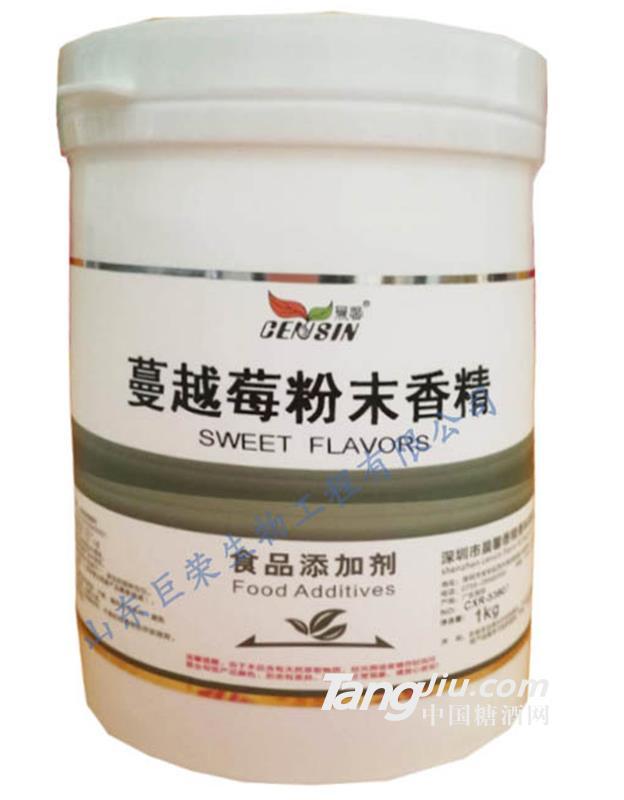 鑫巨荣-蔓越莓粉末香精