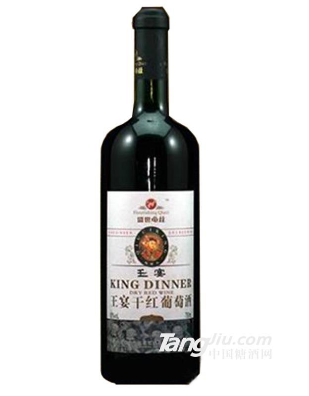 盛世龟兹葡萄酒王宴