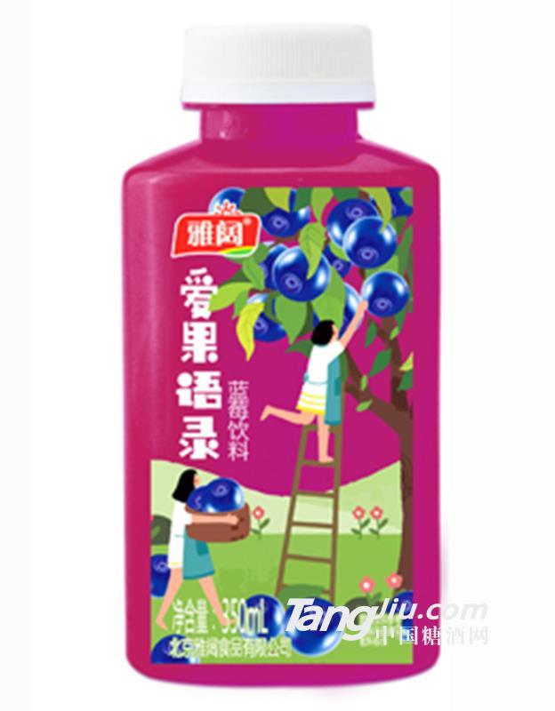 雅阔爱果语录蓝莓饮料350ml