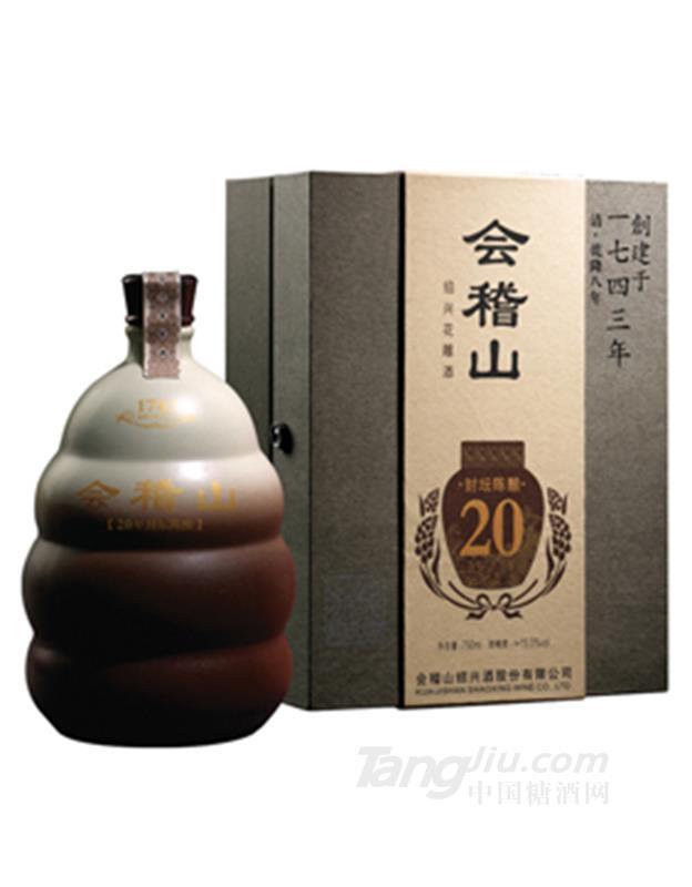 会稽山20年封坛陈酿黄酒500ml