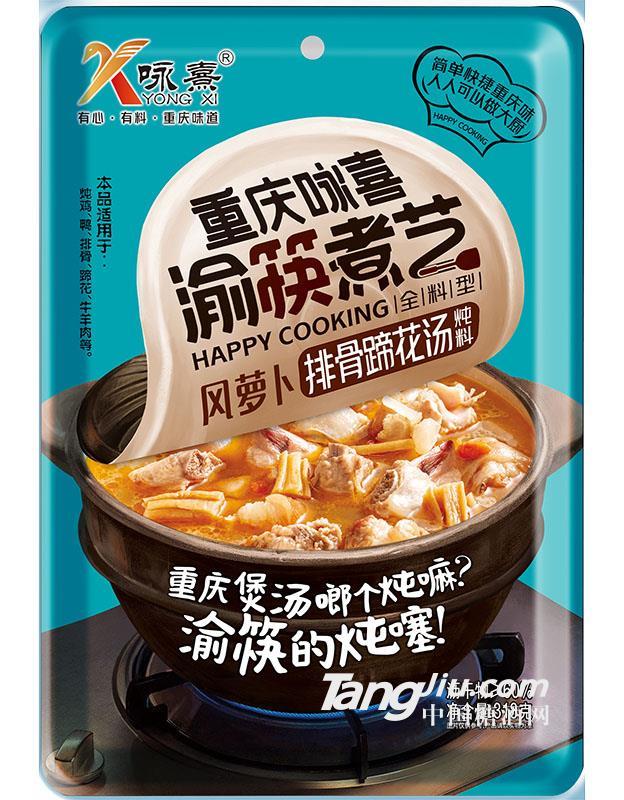 风萝卜排骨蹄花汤-318g