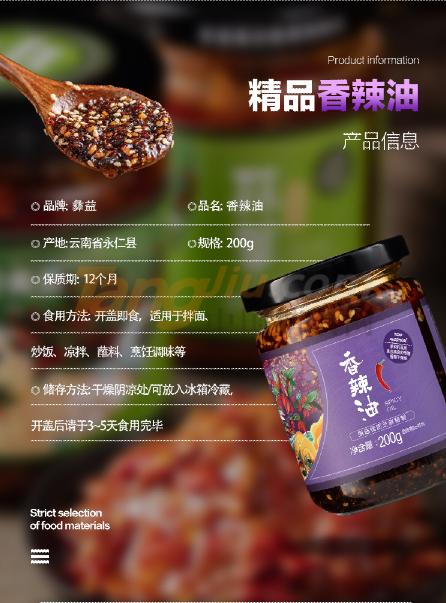 香辣油 (3).png