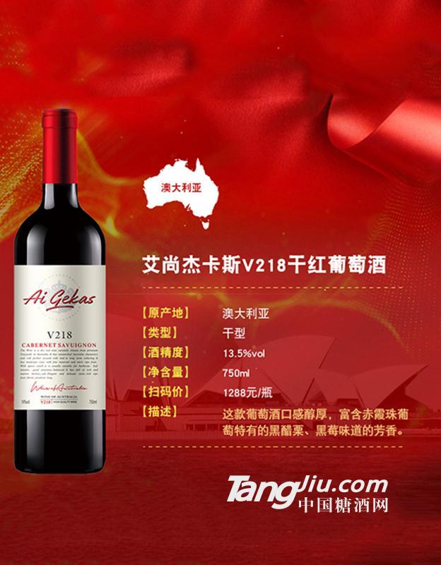 葡萄酒750ml
