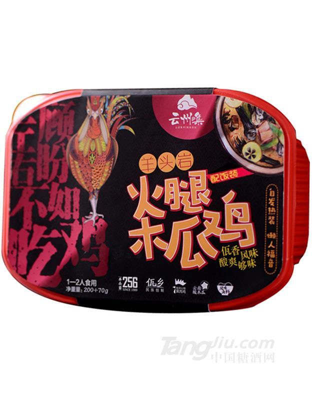 云州集火腿木瓜鸡带米饭自热270克
