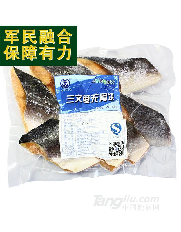 三文鱼无骨块1600g