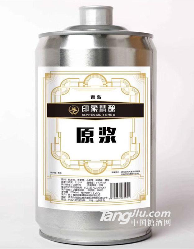 2000ml青春活力版品鉴酒