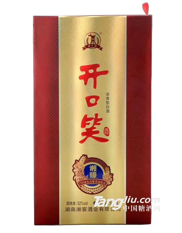 52°开口笑湘臻酒金色盒子500ml