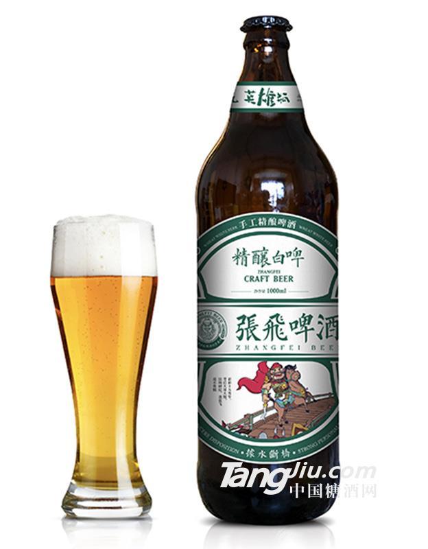 张飞啤酒-精酿白啤-1000ml