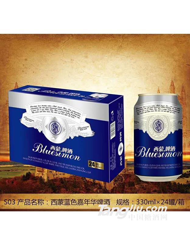 西蒙蓝色嘉年华啤酒