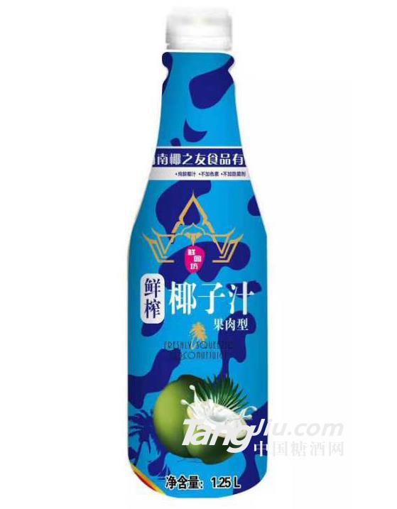 鲜榨椰子汁1.25l