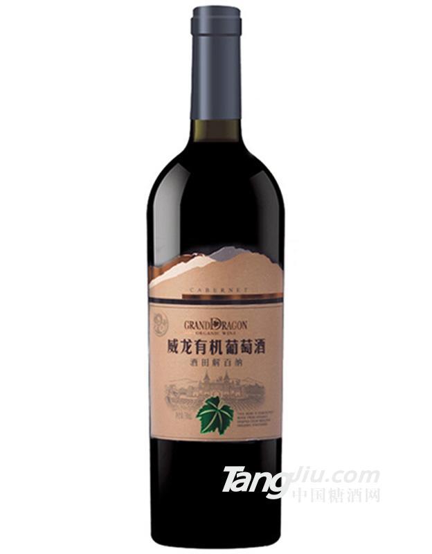 山东威龙有机葡萄酒750ml