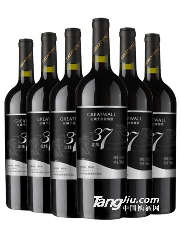 长城干红葡萄酒北纬37