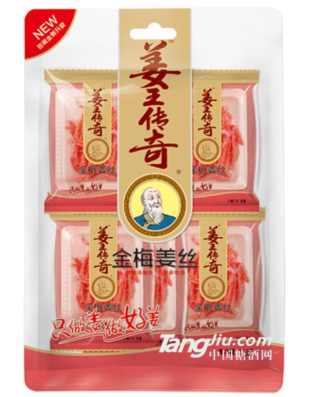 姜王传奇金梅姜丝-100g
