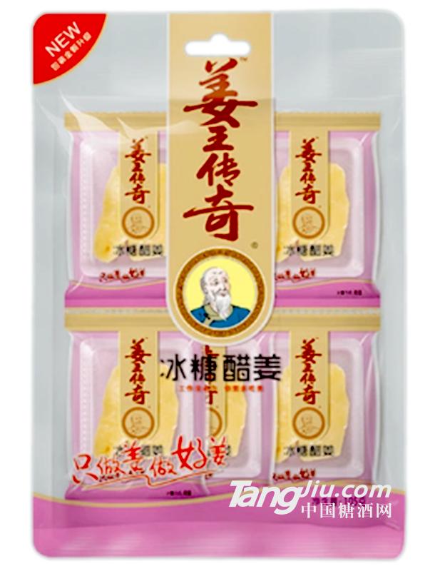 姜王传奇冰糖醋姜-105g