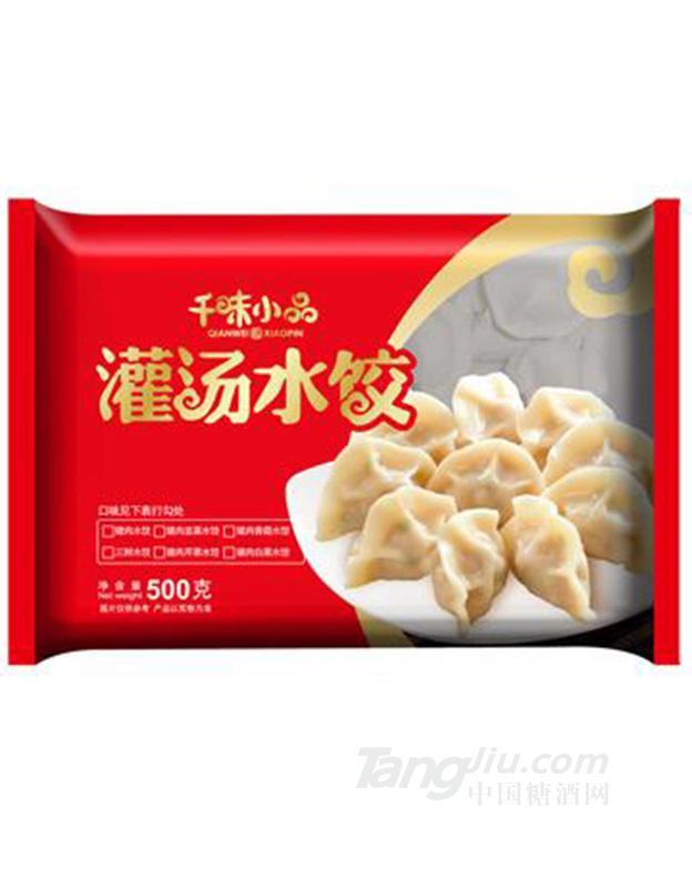 千味小品灌汤水饺500g