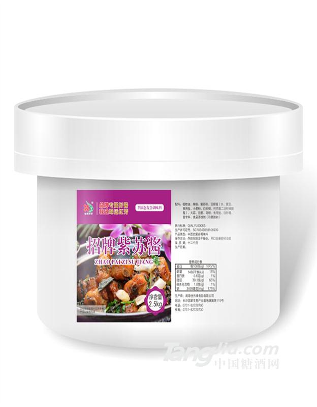蛙来哒牛蛙料批发味远红芳大型厂家直销招牌紫苏牛蛙酱料
