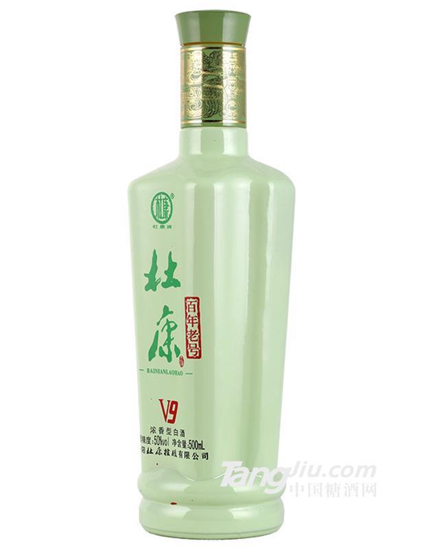 杜康酒百年老号 (V9)酒